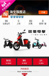 编号:745风一样的男子-摩托车、汽车、电动车、自行车等户外运动行业通用手机无线端模板