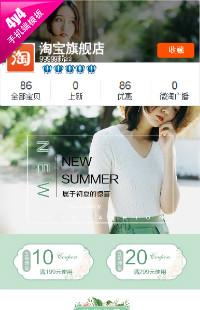 编号:749夏至时光-服装配件、鞋包、化妆健美、饰品等行业通用手机无线端模板