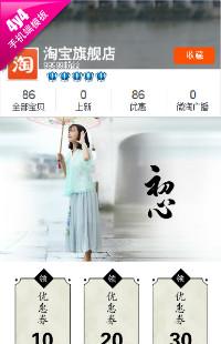编号:760初心-中国风服装配件、鞋包、饰品等行业通用手机无线端模板
