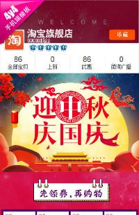 编号:782迎中秋庆国庆-全行业通用手机无线端模板