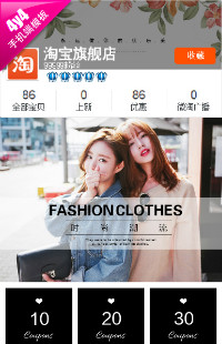 编号:791优乐美女孩-服装配件、鞋包、化妆、饰品等行业通用手机无线端模板