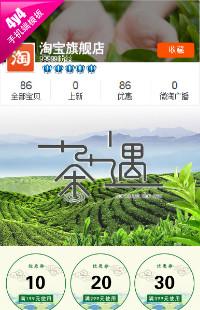 编号:793茶遇-茶叶、茶具等食品保健等行业通用手机无线端模板