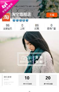 编号:801烂漫秋冬-服装配件、鞋包、化妆、食品等行业通用手机无线端模板