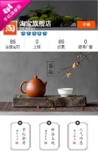 编号:802茶趣-茶品、茶具等食品保健、生活兴趣行业通用手机无线端模板