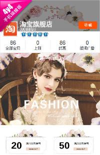 编号:808秘密花园-服装配件、鞋包、化妆健美、珠宝等行业通用手机无线端模板