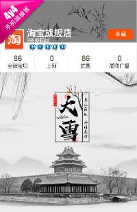 编号:817大雪纷飞-中国风饰品珠宝、装饰家居等行业通用手机无线端模板