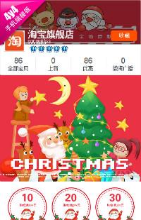 编号:818圣诞快乐-全行业通用手机无线端模板