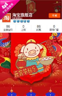 编号:847猪年元宵喜乐-全行业通用元宵节模板