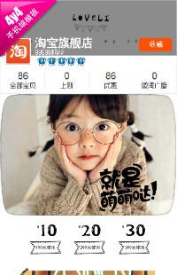 编号:860就是萌萌哒-童装、视频、母婴等行业通用手机无线端模板