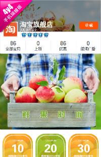 编号:882缤纷水果-新鲜水果鲜橙橘苹果蜜饯蔬菜果干坚果零食等行业通用手机无线端模板