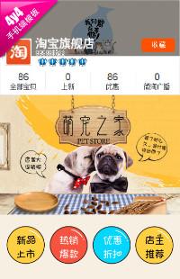 编号:885宠物世家-宠物用品狗粮猫粮剃毛器鱼缸鱼粮等通用手机无线端模板