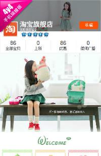 编号:889童心未泯-母婴用品、鞋包、奶粉、纸尿裤等行业通用手机无线端模板