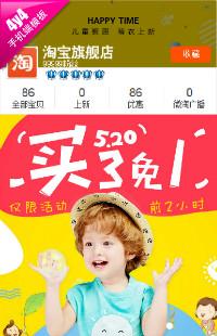 编号:891宠爱夏日-童装、母婴用品等行业通用无线端模板