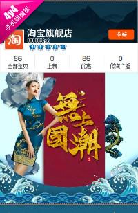 编号:897无上国潮-中国风服饰、饰品等行业通用手机无线端模板