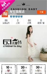 编号:898六一童乐-可爱清新手绘简约日韩童装童鞋裙子亲子装等母婴用品行业通用手机无线端
