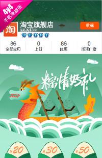 编号:907端午传情 钜惠端午-粽子节全行业通用手机无线端模板