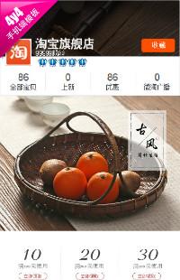 编号:912禅茶雅居 -良品中式复古摆件陶瓷手工艺品等行业通用手机无线端模板