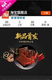 编号:914  中华美食私房菜-食品肉脯肉干 零食特产果干等行业通用手机无线端模板