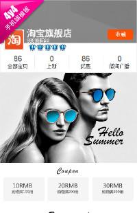 编号:924美丽新视界-黑白经典手表眼镜、奢侈品、饰品手机无线端模板