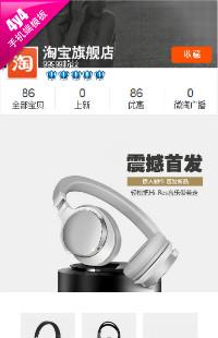 编号:926魅力发声 用心聆听-耳机、数码3C产品等行业通用手机无线端模板