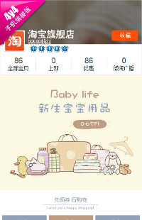 编号:927人生之路 童装起步-新生儿用品食品玩具衣物等行业通用手机无线端模板