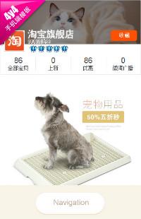 编号:928宠物之家-猫狗宠物用品 宠物玩具食品等行业通用手机无线端模板