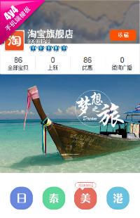 编号:929畅游世界 梦想之旅-酒店旅游、景点门票、旅行社等行业通用手机模板