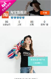 编号:934自由自在 无拘无束-炫彩缤纷日韩可爱女装鞋包配件等行业通用手机无线端模板