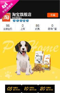 编号:940一生相伴 宠爱有佳-猫狗宠物用品 宠物玩具食品等行业通用手机无线端模板