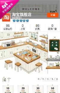 编号:941温馨家-家居厨房用品、装饰家居等行业通用手机无线端模板