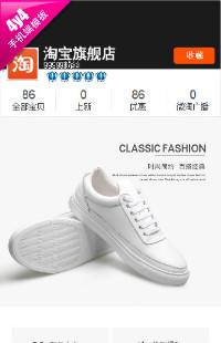 编号:942极简主义-运动鞋类行业通用手机无线端模版