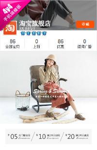 编号:943迷梦仲夏-时尚文艺森系女装等行业通用手机无线端模板