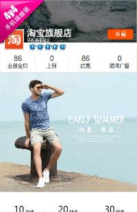 编号:944盛夏光年-男装等行业通用手机模板