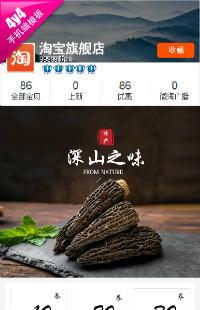 编号:946食味-食品 茶叶 特产山珍干货肉脯等行业通用手机无线端模板