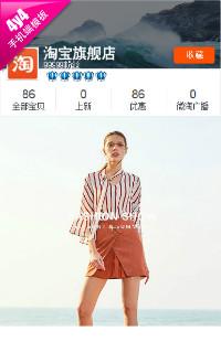 编号:947私人衣橱-欧美风女装等行业通用手机无线端模板