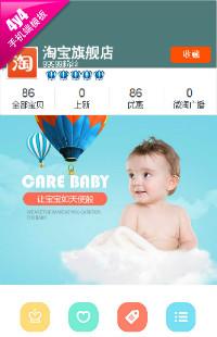 编号:949快乐萌宝-儿童用品食品玩具衣物等行业通用手机无线端模板