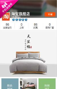 编号:950时尚家居 倾情夏日-北欧家纺床上用品、布艺等行业通用手机无线端模板