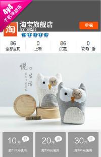编号:952悦享生活-杯具、器皿、装饰家居等行业通用手机无线端模板