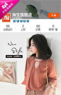 编号:953悦爱自己-服装配件、鞋包、化妆、饰品等行业通用手机无线端模板