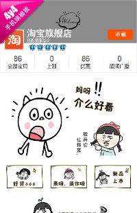 编号:956手绘世界-搞笑可爱日韩女装男装服饰女包女鞋配件家居等全行业通用手机无线端模板
