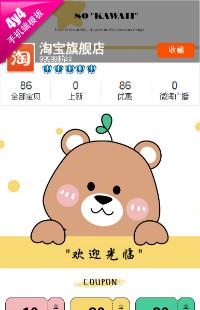 编号:957少年派-可爱小熊手机壳数码挂件配件毛绒玩具等装饰家居、手机壳等行业通用手机无线端模板