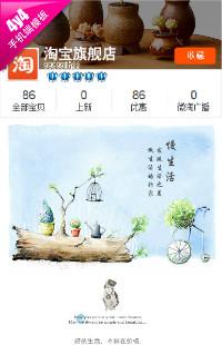 编号:960园艺小窝-园艺、绿植、盆栽等行业通用手机无线端模板