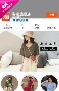 编号:963简单爱-服装、鞋包、化妆、饰品等行业通用手机无线端模板