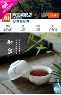 编号:967瓷为器 匠于心-茶具茶器茶叶陶瓷等行业通用手机无线端模板