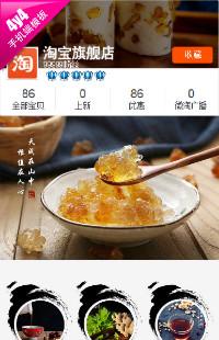 编号:968食味-特产干货、养生、传统食品等行业通用手机无线端模板