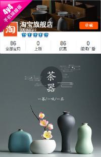 编号:972一茶一味-茶具茶器茶叶陶瓷等行业通用手机无线端模板
