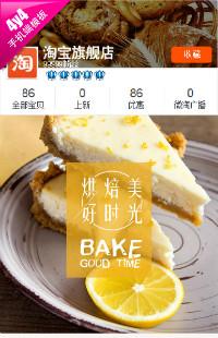 编号:974烘焙生活 分享你我-蛋糕、甜品、烘焙等行业通用手机无线端模板