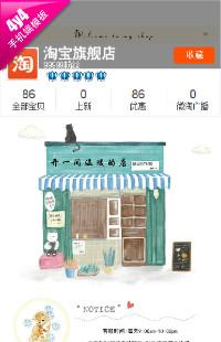 编号:977简约方式-日用品、手账贴纸、韩国文具等行业通用手机模板