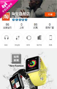 编号:981传统新生 扭转新潮-数码3C产品等行业通用手机无线端模板