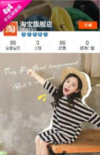 编号:982夏日衣橱-童装、母婴用品等行业通用手机无线端模板
